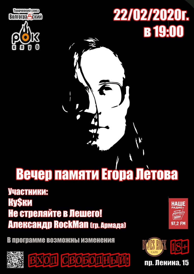 Афиша Волгоград Вечер памяти Егора Летова
