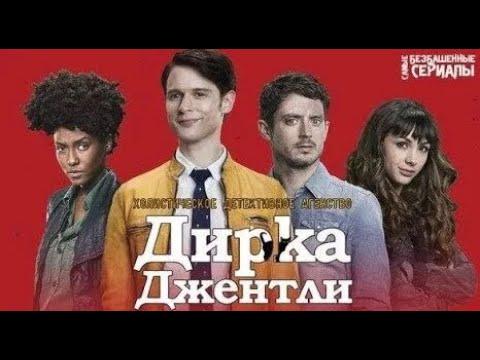 Холистическое детективное агентство Дирка Джентли 2 сезон