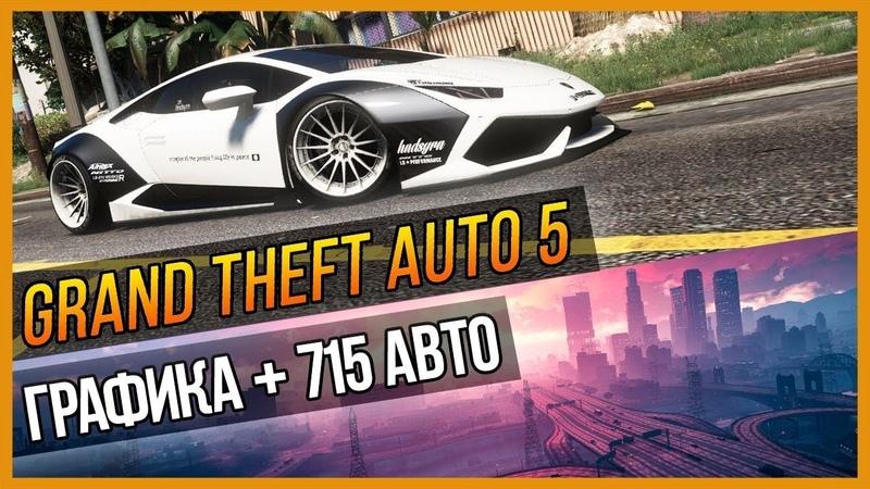 GTA 5 ГРАФИКА 715 АВТО