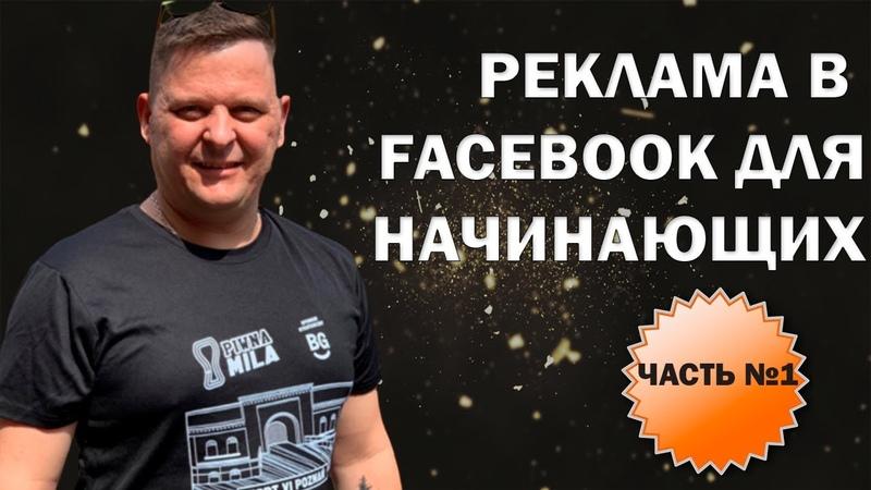 Реклама в Facebook для начинающих. | Пошаговое руководство | Shopify дропшиппинг