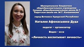 Видео  эссе Личность воспитывает личность Дуда Наталия Афонасьевна педагог  организатор