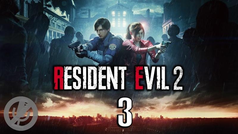 Resident Evil 2 Прохождение На Русском На 100% Без Комментариев Часть 3 Западное крыло