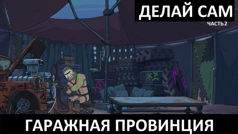РАСКАТКА АРОК I ЕГЭ по ЖИГУЛИ I ПОДГОНКА ЯПО КОЛЕС