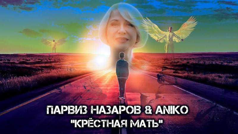 Парвиз Назаров ANIKO-Крёстная мать official video 2019