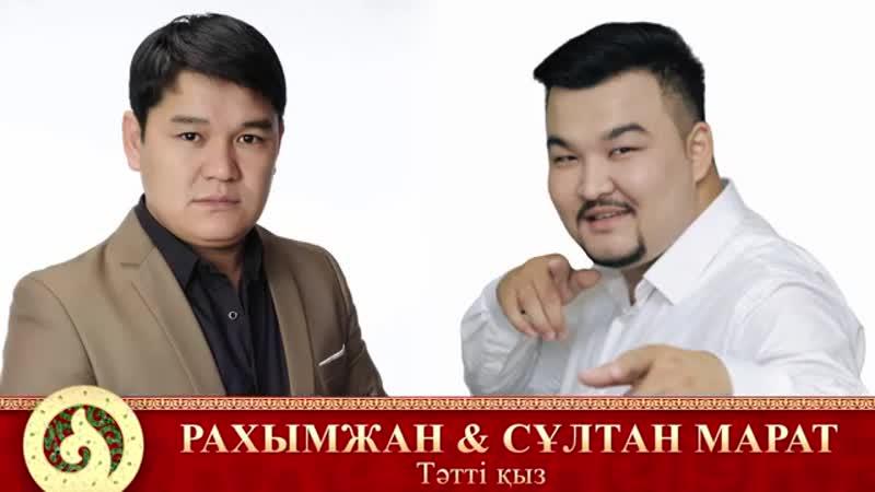 336 Рахымжан Жақайым и Сұлтан Марат Тәтті қыз аудио