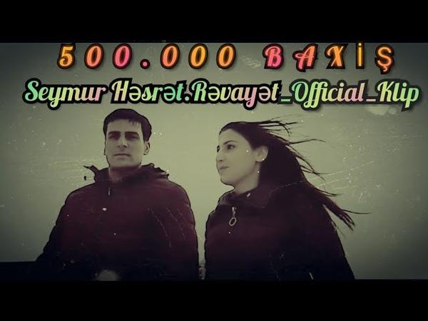 Seymur Hesret 2 ci Revayet ❤️✓ Official Klip