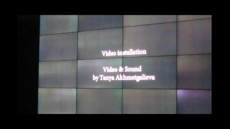 Видеоинсталяции отрывки Татьяны Ахметгалиевой