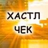 Чемпионат Екатеринбурга по хастлу 2019