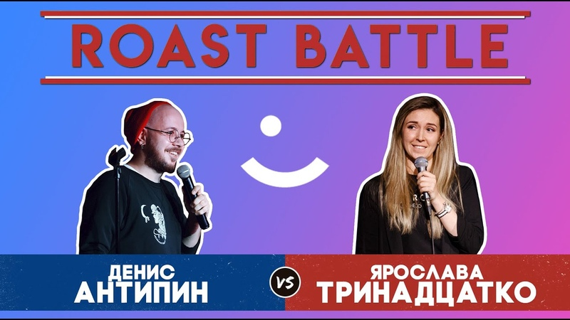 Roast Battle Турнир Денис Антипин VS Ярослава Тринадцатко