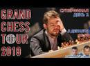 Суперфинал Шахматы ♛ Гранд Чесс Тур 2019 1 2 день 2 Д Филимнов С Шипов