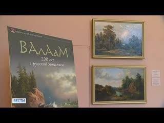 Открытие выставки Валаам: 200 лет в русскои живописи