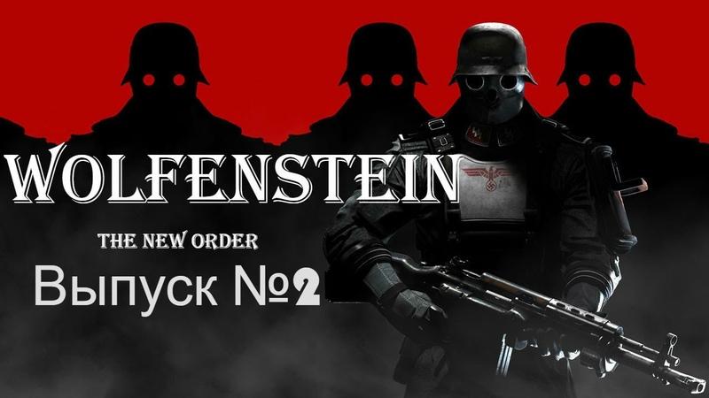 Побег из психушки Прохождение Wolfenstein Выпуск №2