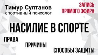 Спортивный психолог Тимур Султанов. Насилие в спорте, коллективе, от тренера