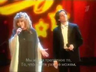 Алла Пугачева и Максим Галкин   Живем Пока 2008 год