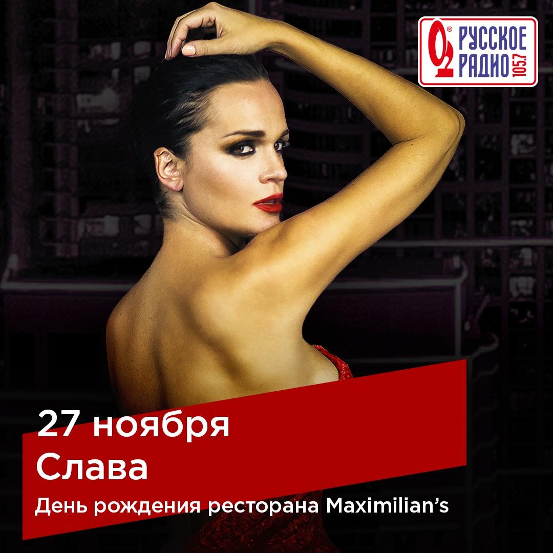 Афиша Екатеринбург День рождения «Максимилианс» Екатеринбург!