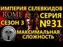 Rome Total War на МАКСИМАЛЬНОЙ сложности - Империя Селевкидов - 2 генеральная битва у Салоны! - №33