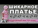 Шикарное детское платье Вяжем кокетку продолжение Baby dress Knit Flirty МК часть 2