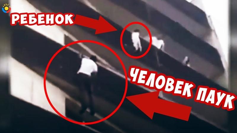 Настоящий Человек Паук спас ребенка выпавшего с балкона Миллионер мусорщик 4 супер истории