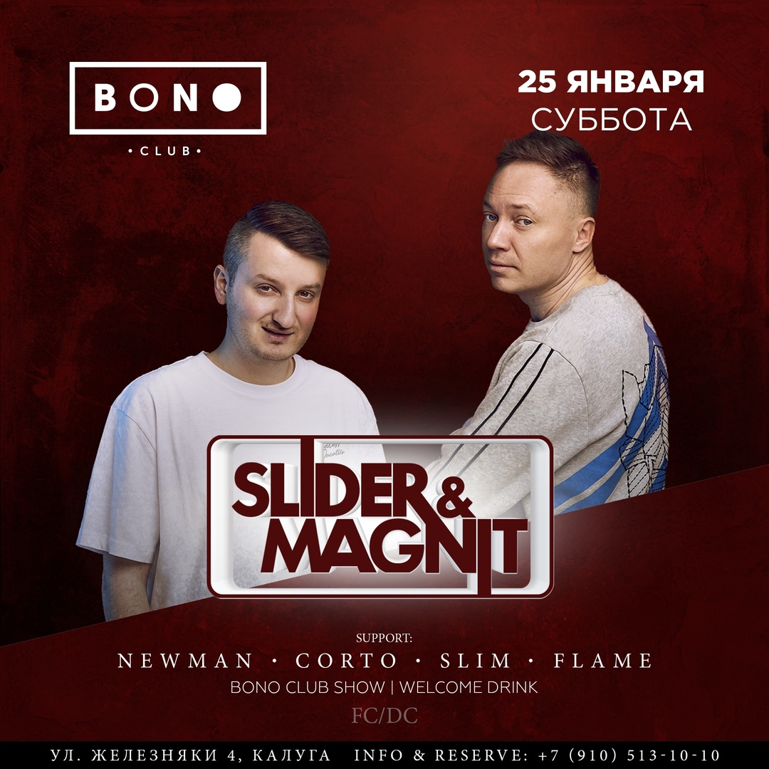 Афиша Калуга 25 ЯНВАРЯ! SLIDER & MAGNIT! BONO CLUB!