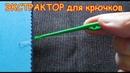 ЭКСТРАКТОР для крючков Как я им пользуюсь Рыбалка Fishing angeln la pesca câu cá memancing