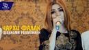 Шабнами Рахмониён - Чархи фалак | Shahbnami Rahmoniyon - Charkhi falak