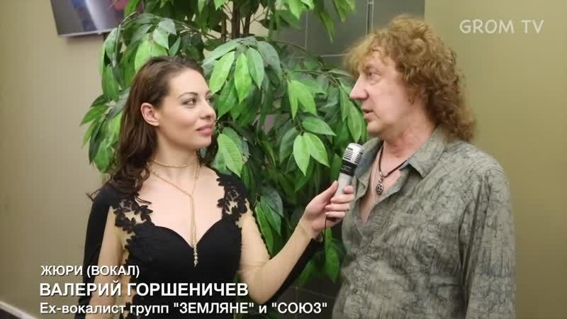 фестиваль Гром интервью