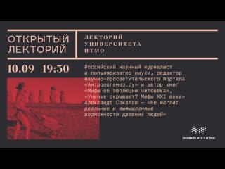 Лекторий Университета ИТМО: Александр Соколов, Не могли: реальные и вымышленные возможности древних людей