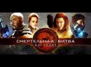 Смертельная битва Наследие Mortal Kombat Legacy