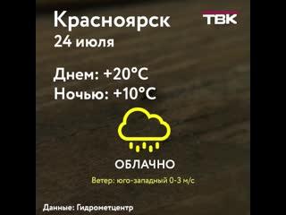 Погода на 24 июля