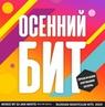 DJ Jan White Осенний бит 2019 russian nightclub hits