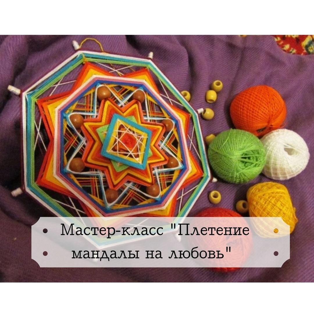 """Афиша Челябинск МАСТЕР-КЛАСС """"Плетение мандалы на любовь"""""""
