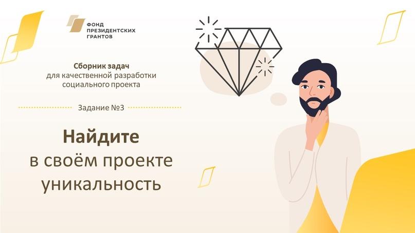 РЕКОМЕНДАЦИИ ФОНДА ПРЕЗИДЕНТСКИХ ГРАНТОВ, изображение №3
