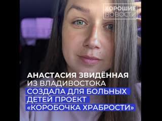 Анастасия Звидённая создала во Владивостоке проект Коробочка храбрости и помогает детям с онкологией