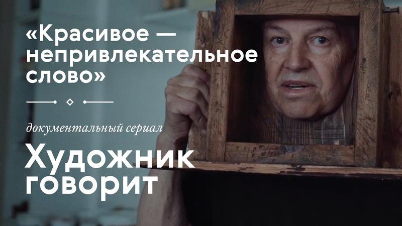 ИГОРЬ МАКАРЕВИЧ Документальный сериал «Художник говорит»