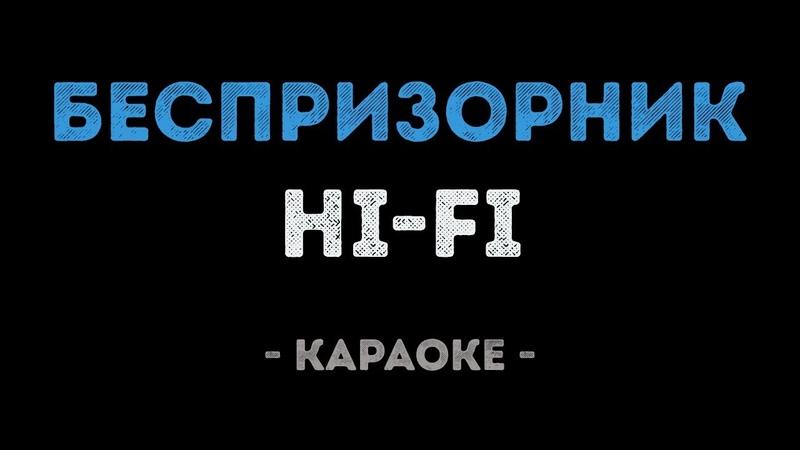 Hi Fi Беспризорник Караоке