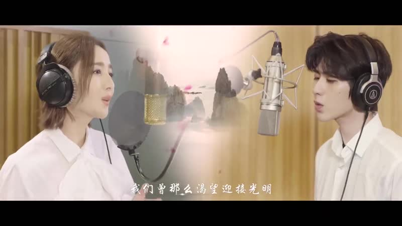 Cai XuKun 蔡徐坤 Tong Liya 佟丽娅 The mountains and rivers are in my chest 山河无恙在我胸
