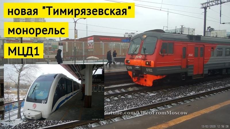 Новая Тимирязевская билет на МЦД монорельс и РЭКС 13 февраля 2020