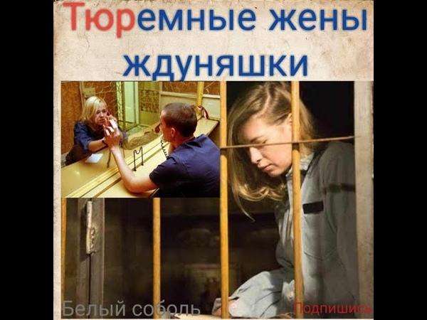 Тюремные жены ждуняшки