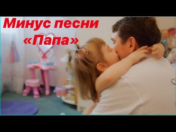 Минус песни Папа Анастасия Чешегорова Песня про папу 2020