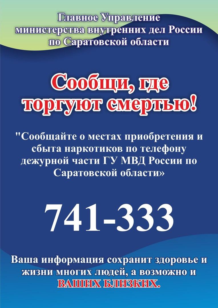 В регионе стартовал 1 этап Общероссийской антинаркотической акции «Сообщи, где торгуют смертью!»