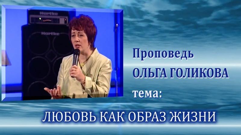 Любовь как образ жизни Ольга Голикова 23 01 2011