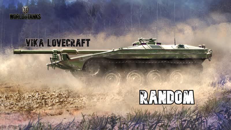 Женская логика и танки Катаем на 8 ках Strv S1 AMX 105 Progetto 46 Tiger II