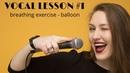 Дыхательное упражнение Шарик/Breathing exercise Baloon (Vocal lesson1 by We`reVIVilkaVocal)