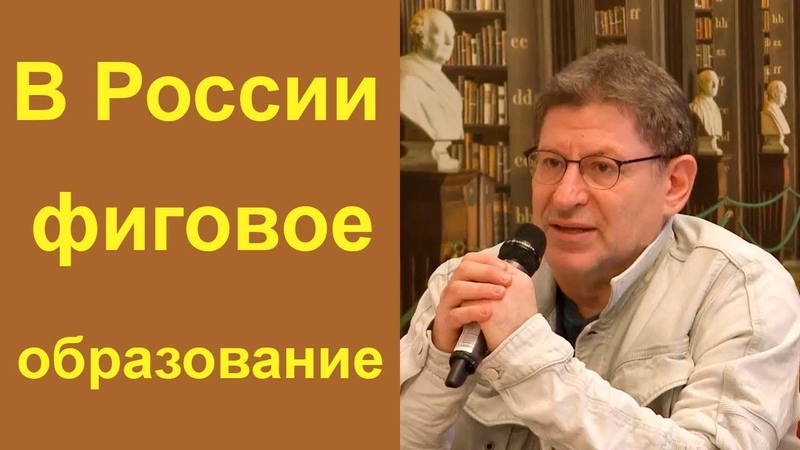В России фиговое образование Лабковский 😔