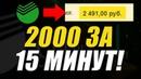 2000 рублей за 15 минут! Как заработать деньги в интернете без вложений! Работа в интернете на дому