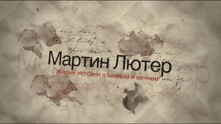 Мартин Лютер | Живые истории о земном и вечном | Познавательная программа с Дмитрием Зубковым