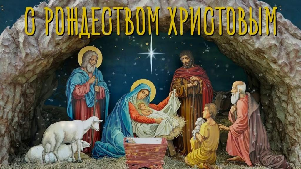 Поздравляем с чудесным праздником Рождества Христова!