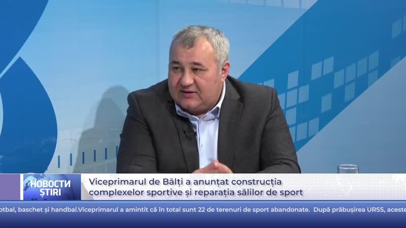 Viceprimarul de Bălți a anunțat construcția complexelor sportive și reparația sălilor de sport