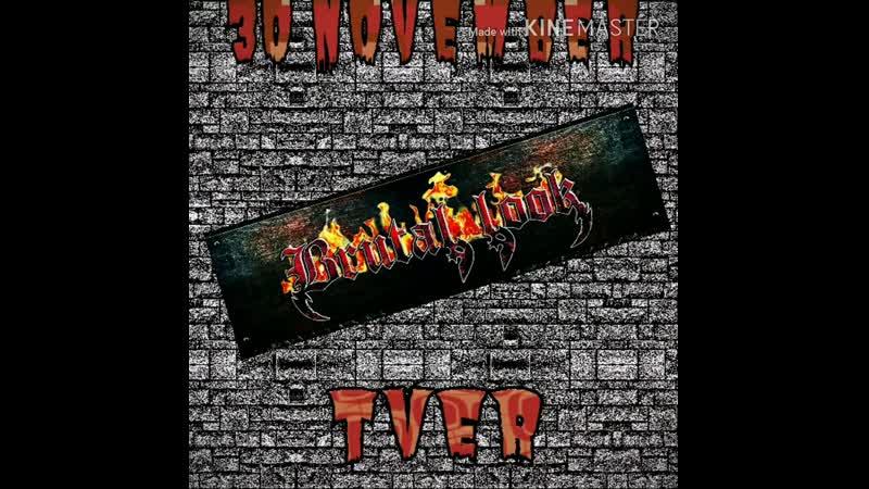 Lost autumn metal fest 19Tver 30 11 19 headliner Brutal look 🇷🇺