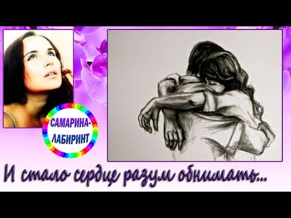 И стало сердце разум обнимать Ирина Самарина Лабиринт